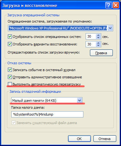 Blue error windows  Blue screen of death - fighting with errors