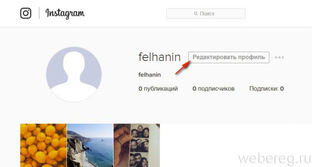 What to do if you forgot the password from insta  Forgot
