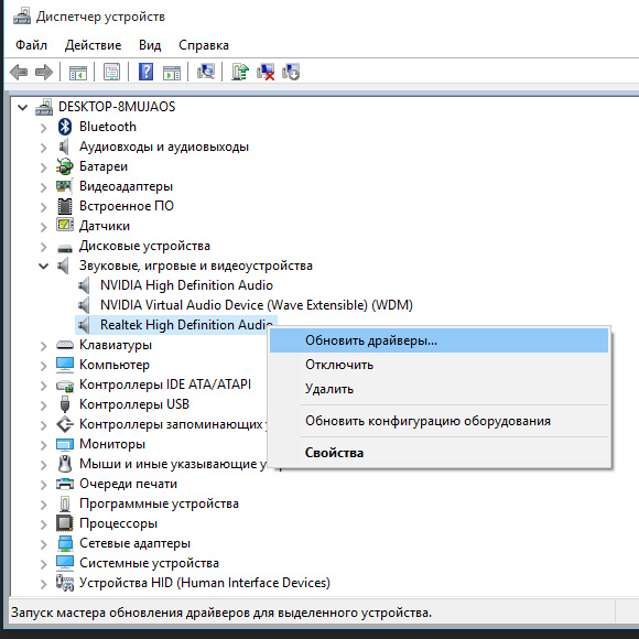 Windows 10 does not start realtek hd