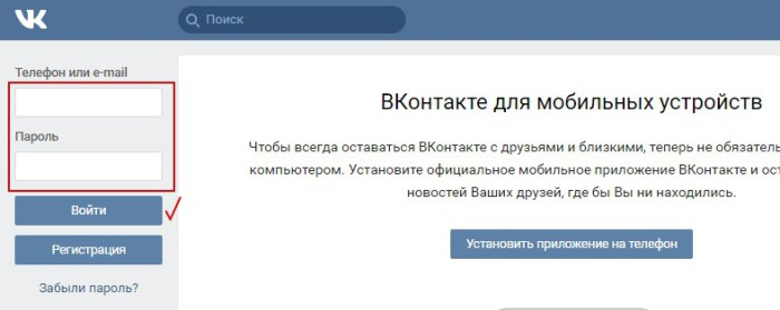 In contact the full version is the input  Social network VKontakte