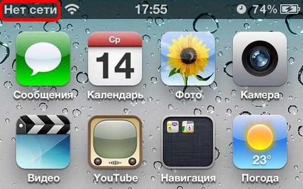 iphone 4s не видит сеть