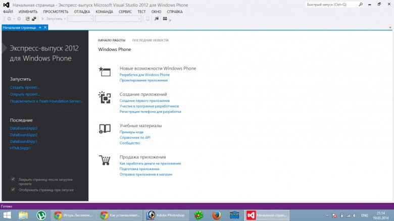How to install windows phone applications on pc